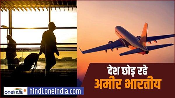 क्यों देश छोड़ रहे अमीर भारतीय ? मोदी सरकार बनने के बाद 35000 बने विदेशी नागरिक, जानिए डेस्टिनेशन