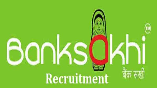 UP Banking Recruitment