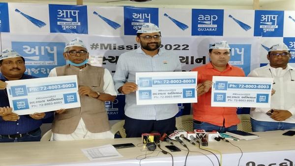 आम आदमी पार्टी ने गुजरात में शुरू किया सदस्यता अभियान, 50 दिन में 50 लाख लोगों को जोड़ा जाएगा