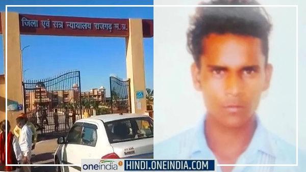 MP के राजगढ़ कोर्ट में उम्रकैद की सजा सुनते ही सबके सामने से यूं फरार हुआ रेपिस्ट, देखती रह गई पुलिस
