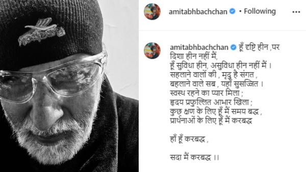 सर्जरी के बाद अमिताभ बच्चन ने लिखी इमोशनल पोस्ट, फैंस को खूब आ रहा पसंद
