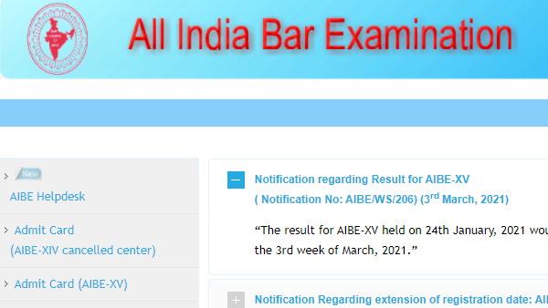 यह पढ़ें: AIBE XV Result: कभी भी जारी हो सकते हैं नतीजे, यहां चेक करें अपना रिजल्ट
