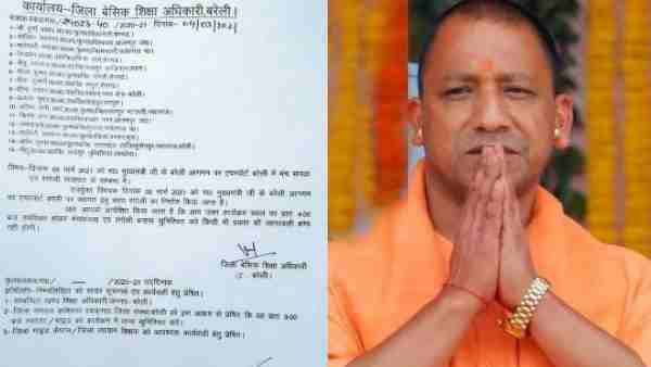 Bareilly BSA ordered teachers for welcome CM Yogi and made rangoli