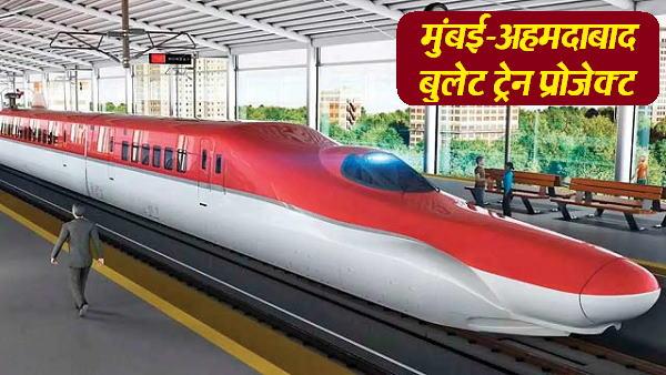 बुलेट ट्रेन: ऐसे बनेगा हाईस्पीड रेल ट्रैक, NHSRCL का जापानी कंपनी JRTC के साथ MoU