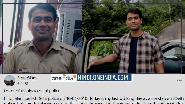 Firoj Alam IPS : दिल्ली पुलिस कांस्टेबल से ACP बने फिरोज आलम, पढ़ें लास्ट वर्किंग डे पर लिखा भावुक खत