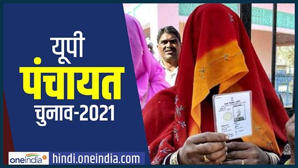 UP Panchayat Election 2021: Objections being filed regarding reservation