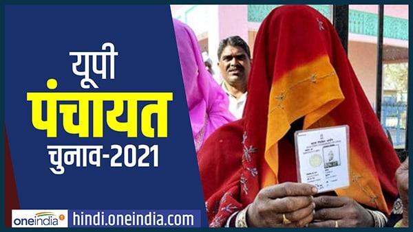 ये भी पढ़ें:- यूपी पंचायत चुनाव 2021: चुनावी प्रक्रिया 25 मई तक हो जाएगी पूरी, गाइडलाइन का इंतजार कर रहे हैं उम्मीदवार