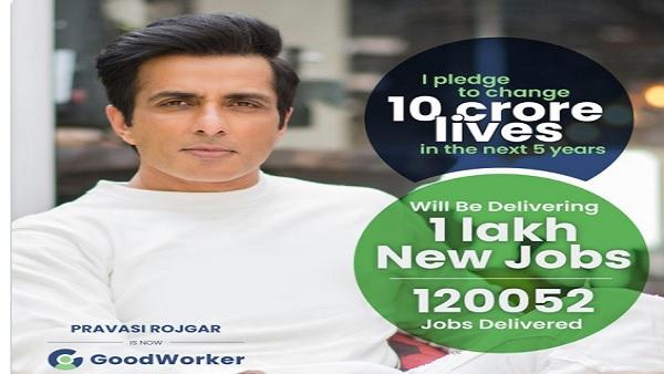 यह पढ़ें: गरीबों के मसीहा बने सोनू सूद अब 1 लाख बेरोजगारों को देंगे नौकरी, जानिए कैसे?