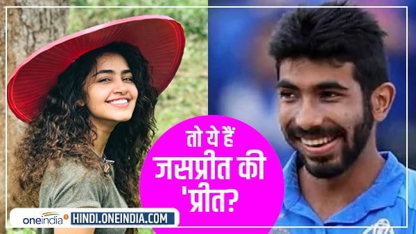 यह पढ़ें:Jasprit Bumrah Marriage: तो ये हैं वो खूबसूरत हसीना, जिससे जसप्रीत को लगी है 'प्रीत'?