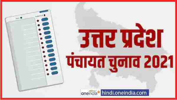 UP Panchayat elections 2021: Reservation list ready, may be public today