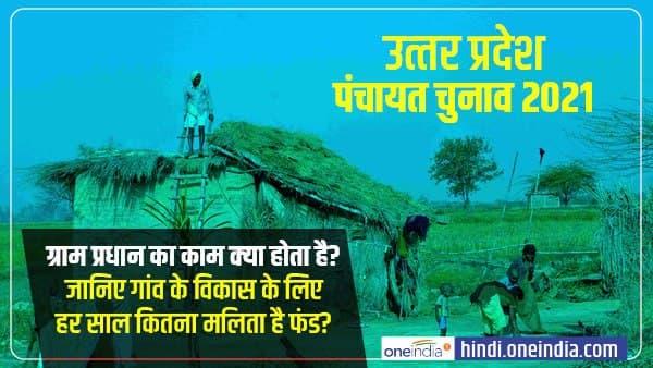 ग्राम प्रधान का काम क्या होता है? जानिए गांव के विकास के लिए हर साल कितना मिलता है फंड?