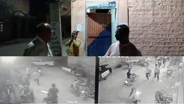 Jodhpur : सुरक्षाकर्मियों की आंखों में मिर्ची झोंक कर फलौदी जेल से फरार हुए 16 बंदी, CCTV फुटेज वायरल