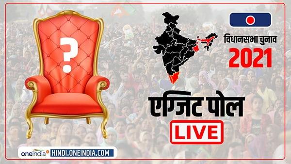 यह पढ़ें: विधानसभा चुनाव 2021 Live: सुपरस्टार रजनीकांत ने चेन्नई में डाला अपना वोट