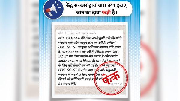 Fact check:क्या आर्टिकल-341 को हटाने जा रही है केंद्र सरकार?, जानें क्या है वायरल मैसेज का सच