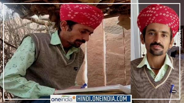 Gunesha Ram Barmer : 11 बार फेल होने के बाद बना शिक्षक भर्ती टॉपर, 9 भाई-बहनों में इकलौता पढ़ा-लिखा