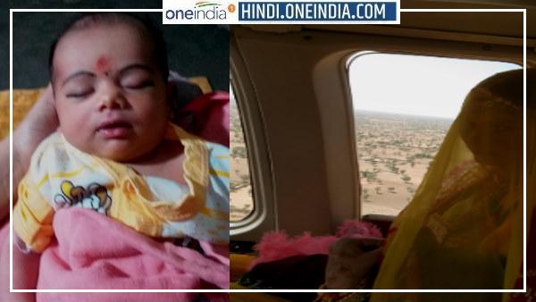 राजस्थान का पहला मामला : घर में पहला कदम रखने के लिए हेलीकॉप्टर में सवार होकर आई डेढ़ माह की बेटी, देखें VIDEO