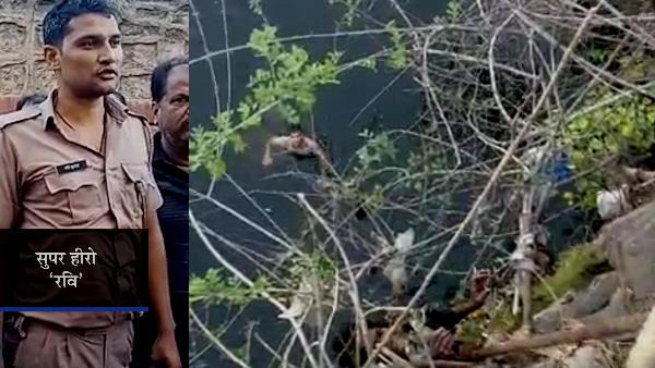 रवि कुमार कोटा पुलिस : महिला की जान बचाने के लिए कांस्टेबल ने 40 फीट ऊंचाई से नहर में लगाई छलांग