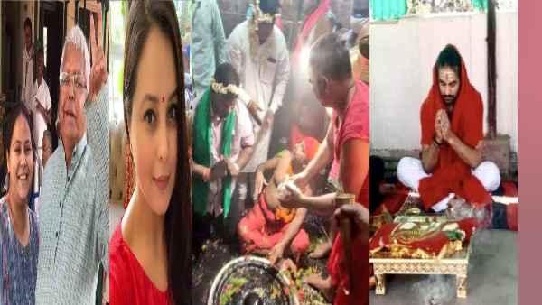 भगवान की शरण में लालू प्रसाद यादव का परिवार, बेटों ने की पूजा तो बेटी ने रखा रोज़ा