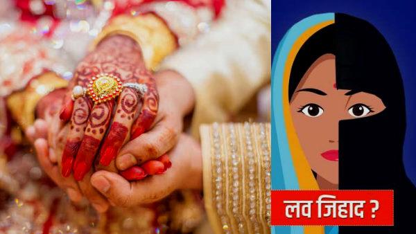 लव जिहाद इंदौर : जिम ट्रेनर ने 'गब्बर' बनकर की शादी, गर्भवती पत्नी डॉक्टर के पास गई तो पति निकला 'मुस्तफा'