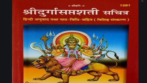 यह पढ़ें: संतान जन्म में आ रही है समस्या, तो करें दुर्गा सप्तशती के इस अध्याय का पाठ
