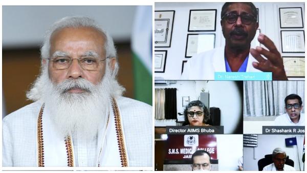 ये भी पढ़ें- कोरोना के खिलाफ सबसे बड़ा हथियार वैक्सीन है, डॉक्टरों के साथ मीटिंग के बाद PM मोदी ने क्या-क्या कहा?