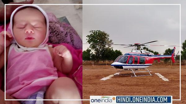 VIDEO : किसान ने 4 लाख की फसल बेचकर पोती को लाने भेजा हेलीकॉप्टर, बच्ची आज पहली बार आएगी दादा के घर