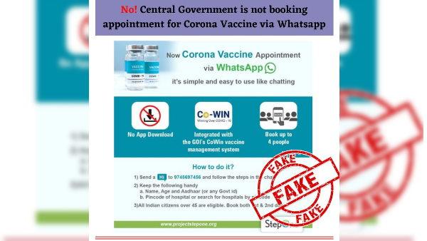 Fact check:क्या WhatsApp के जरिए ले सकते हैं वैक्सीन लगवाने का अपॉइंटमेंट? स्वास्थ्य मंत्रालय ने दी जानकारी