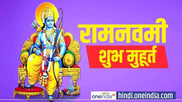 यह पढ़ें: Ram Navami 2021: आज है राम नवमी, जानें पूजा का शुभ मुहूर्त