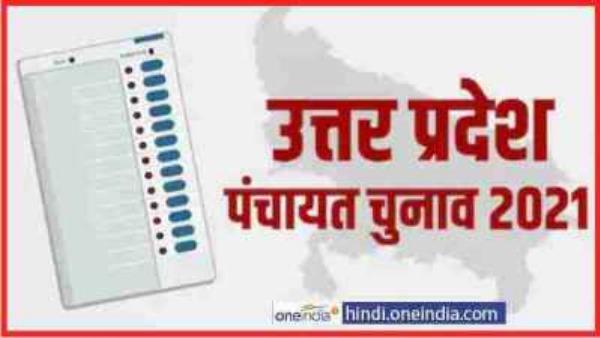 यूपी पंचायत चुनाव: पहले चरण के लिए 3.40 लाख उम्मीदवार, चुनाव अधिकारियों के लिए बड़ी चुनौती