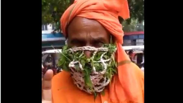 कोरोना से बचाव के लिए पहना नीम और तुलसी की पत्तियों का मास्क, वीडियो वायरल