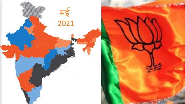चुनावों के बाद सत्ता के नक्शे पर थोड़ी सिकुड़ी बीजेपी, जानें अब कितने राज्यों में है सरकार