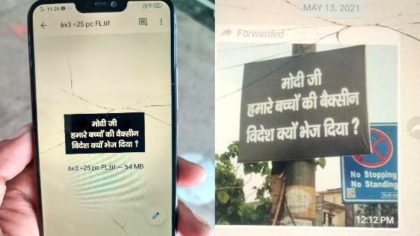 पोस्टर मामले में नया मोड़: दिल्ली पुलिस का खुलासा, AAP सदस्य ने दिए थे 9000 रुपए, फरार
