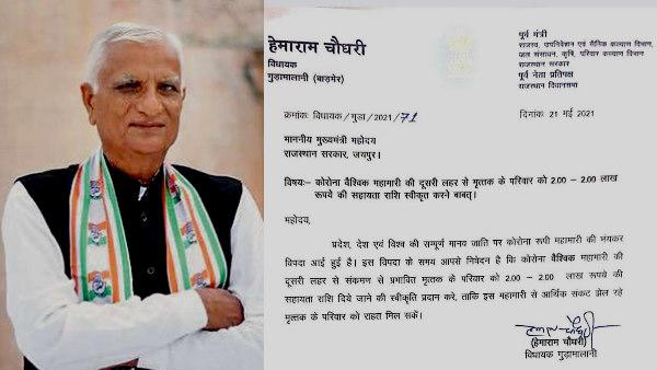 Hemaram Choudhary : गुड़ामालानी MLA हेमाराम चौधरी के इस्तीफे के बाद CM को भेजी चिट्ठी सुर्खियों में
