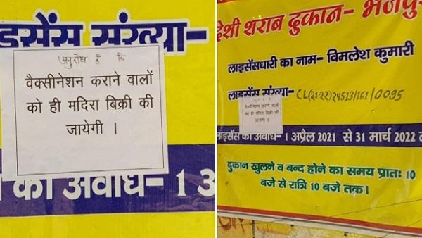 ये भी पढ़ें- 'वैक्सीन नहीं तो शराब भी नहीं', उत्तर प्रदेश के इस जिले में ADM ने बनाया ये अजीब नया नियम, वायरल हुआ ये आदेश