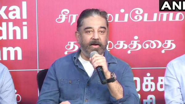Tamil Nadu result: पहली बार चुनाव लड़ रहे कमल हासन कोयम्बटूर दक्षिण में आगे