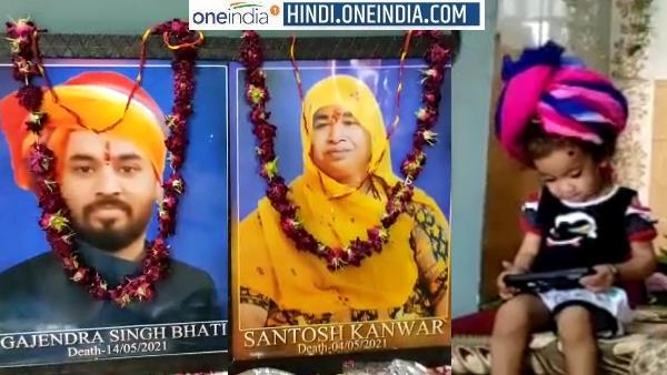 Ajmer : कोरोना से 9 दिन में पति व सास की मौत, जिद पर अड़ी पत्नी ने डेढ़ साल की बेटी के सिर बंधवाई पगड़ी<br/>