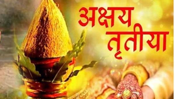 यह पढ़ें: Akshaya Tritiya 2021: जानिए तिथि, पूजा विधि और शुभ मुहूर्त