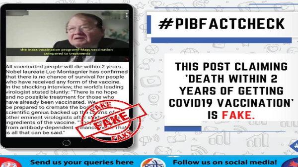 Fact check:क्या वैक्सीन लेने वालों की 2 साल में हो जाएगी मौत? जानें वायरल मैसेज का सच