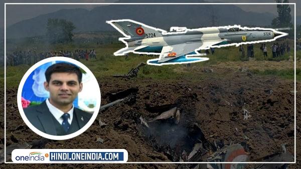 यह पढ़ें:MiG-21: मेरठ के फायटर पायलट अभिनव चौधरी की डेढ़ साल पहले हुई थी शादी, 1 रु लिया था दहेज