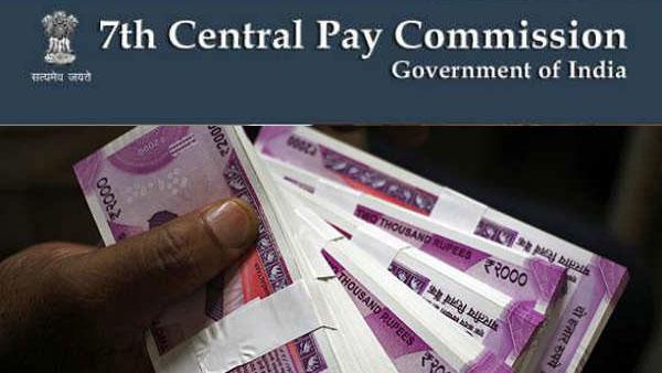 7th Pay Commission: DA को लेकर केंद्रीय कर्मचारियों के लिए आई खुशखबरी, 32400 रु तक बढ़ सकती है सैलरी