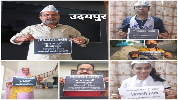 आम आदमी पार्टी ने राजस्थान सरकार के खिलाफ खोला मोर्चा, बिजली के बिल माफ किए जाने की उठाई मांग