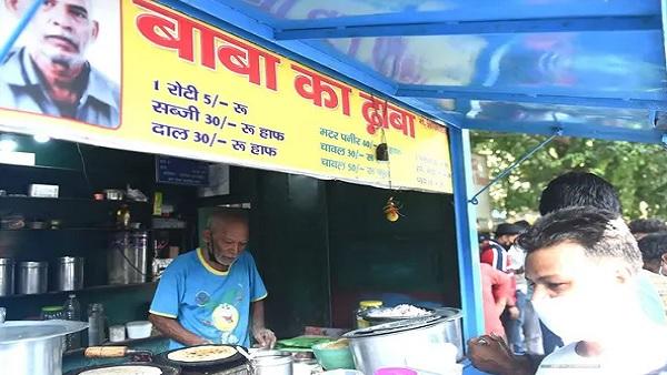 ये भी पढ़ें-फिर चर्चा में Baba Ka Dhaba: बंद हुआ बाबा का नया रेस्टोरेंट, वापस वहीं पहुंचे जहां से किया था शुरू