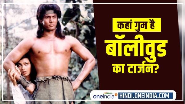 यह पढ़ें:Tarzan: जानिए कहां गुम है बॉलीवुड का 'टार्जन', क्यों है फिल्मों से दूर?