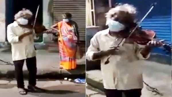 Video: सुरीला वायलिन बजाते हुए इस बुजुर्ग का वीडियो हुआ वायरल, दादा के टैलेंट ने जीता दिल