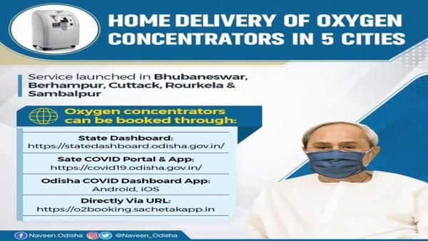 ये भी पढ़ें: ओडिशा में की गई डोरस्टेप ऑक्सीजन कंसेंट्रेटर डिलीवरी सुविधा की शुरुआत, ऐसे करें बुकिंग