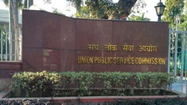 ये भी पढ़ें- UPSC ने किया सिविल सेवा परीक्षा 2020 के लिए साक्षात्कार की तारीखों का ऐलान, यहां करें चेक