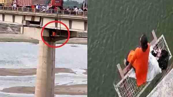 ये भी पढ़ें:- बॉयफ्रेंड की बेवफाई से नाराज होकर यमुना पुल पर लड़की ने किया ड्रामा, लोग बोले- ये कूद न जाए...पुलिस को बुलाओ
