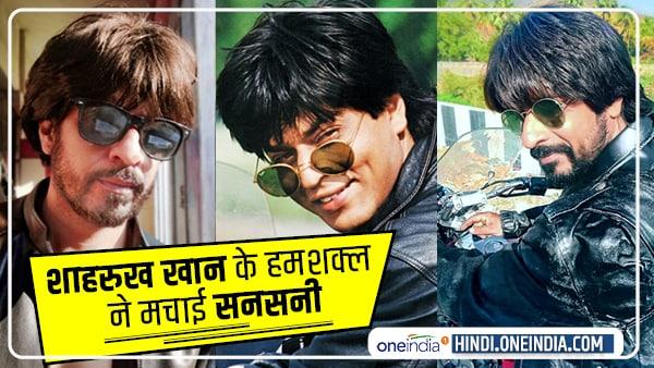 शाहरुख खान की तरह दिखते हैं इब्राहिम कादरी, कोई भी देखकर खा जाए धोखा