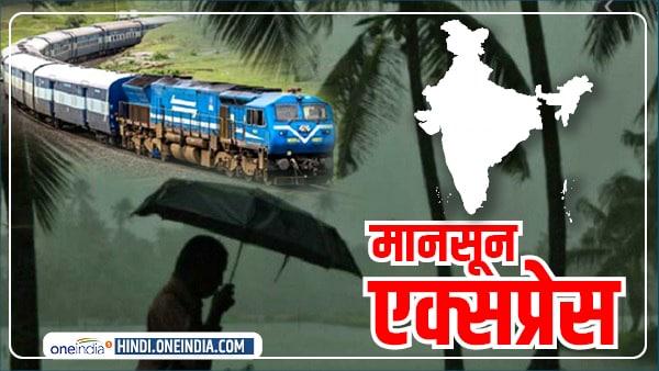 केरल पहुंचा मानसून, जानिए आपके राज्य में कब पहुंच रही है Monsoon एक्सप्रेस?