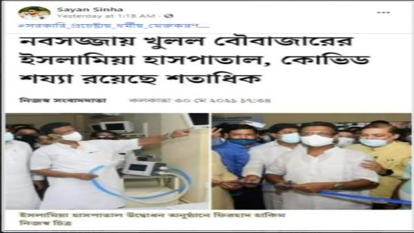 FACT CHECK: कोलकाता के इस्लामिया अस्पताल में केवल मुस्लिमों का ही इलाज होगा, जानें इस दावे की सच्चाई